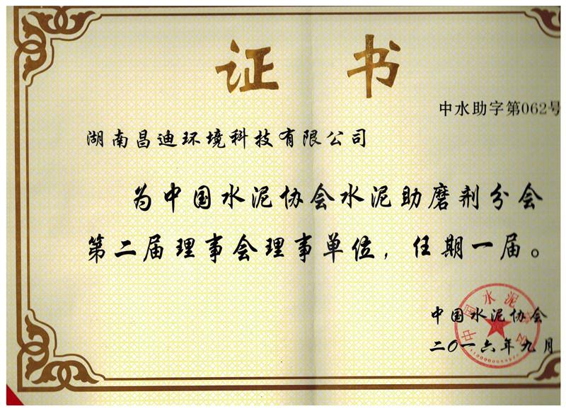水泥协会理事会单位证书