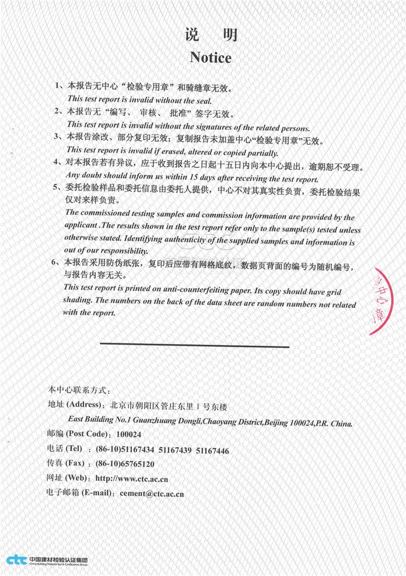 助磨剂检验报告4