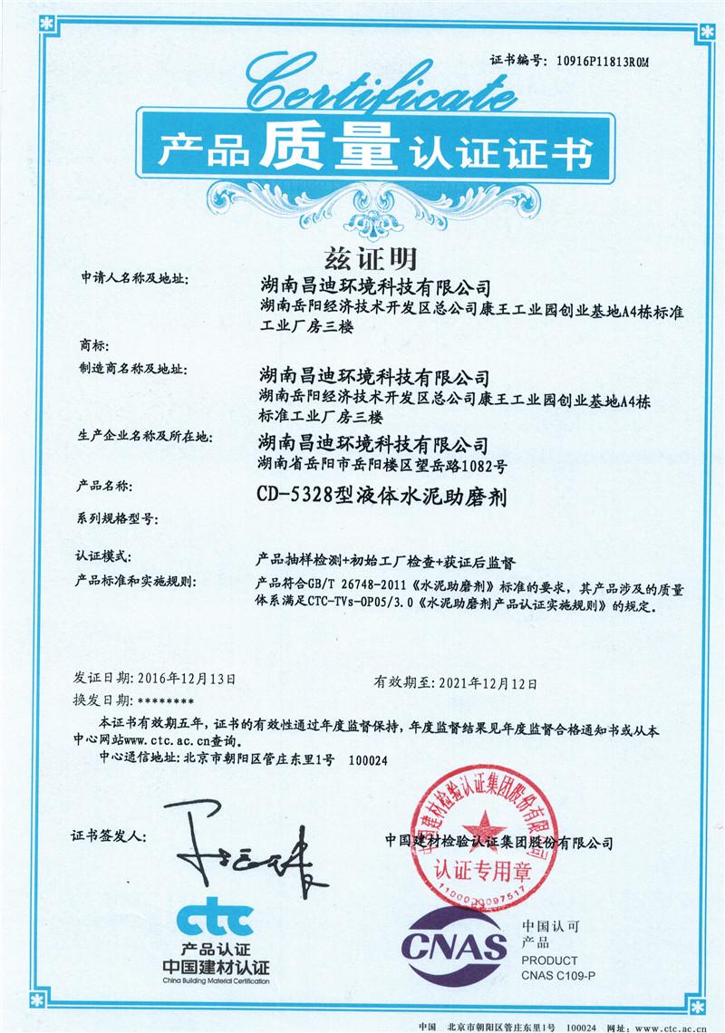 助磨剂质量认证书