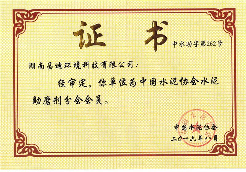 水泥协会会员证书