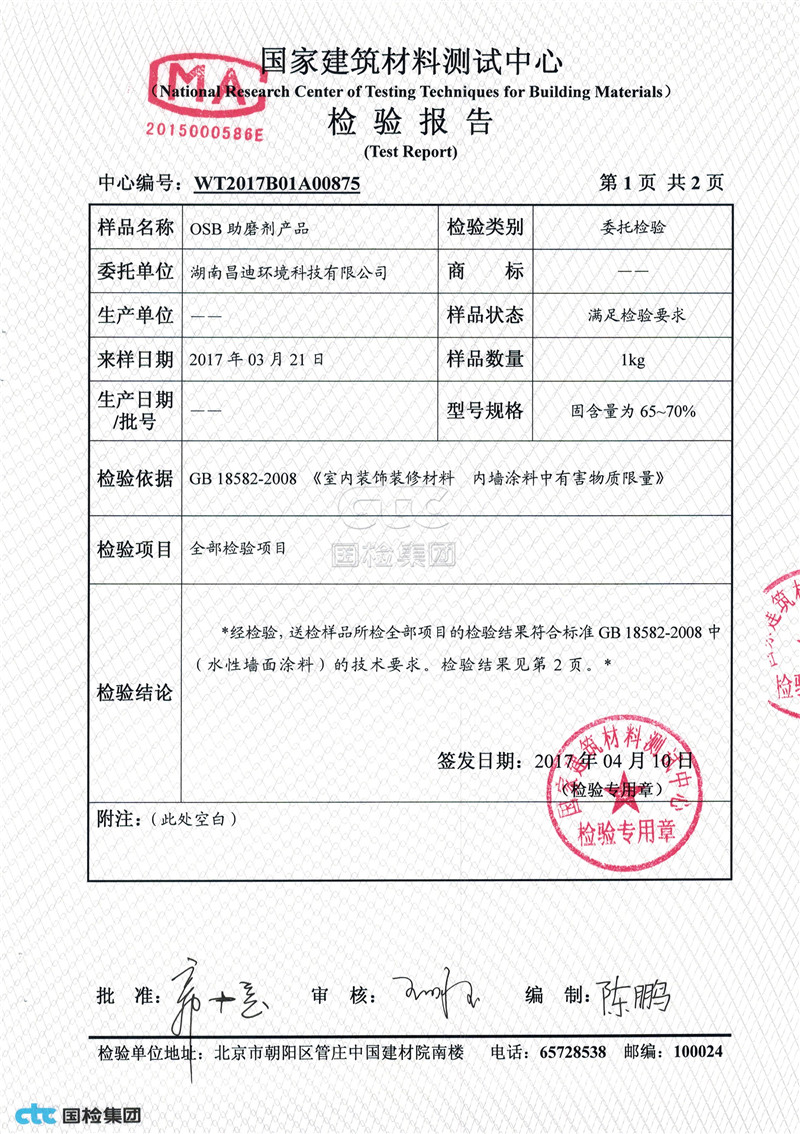 OSB产品有害物质检测报告2