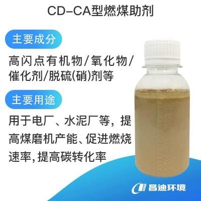 CD-CA型燃煤助剂