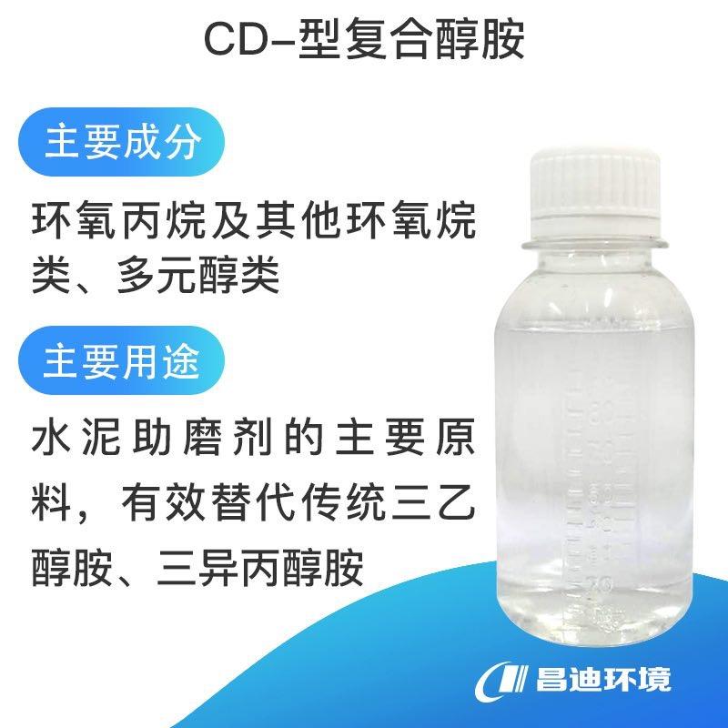 CD-型助磨剂原辅材料